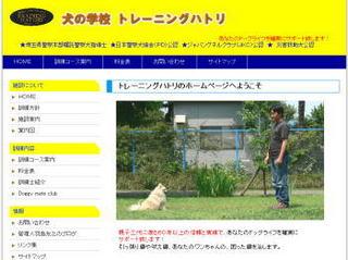犬の学校トレーニングハトリ.jpg